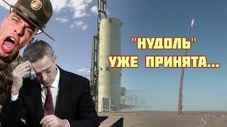Не успел мир отойти от 'Авангарда', как Россия представила 'Нудоль' - Американские СМИ