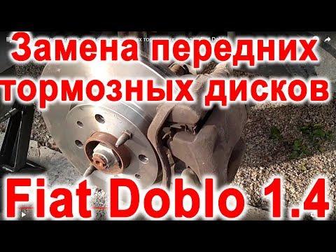 Замена тормозных дисков и смена передних тормозных колодок Fiat Doblo