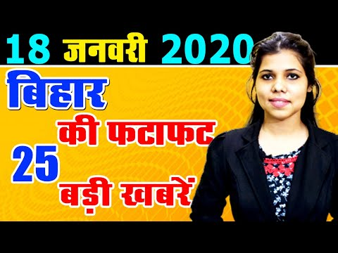 18 January 2020 Daily Bihar today news of Bihar districts video in Hindi,Patna,RJD ,JDU,BJP,CBSE.