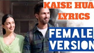 kaise-hua-female-version-song-kabir-singh