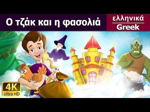 a8353213dea Ο Τζακ και η Φασολιά | παραμυθια | παραμυθια για παιδια στα ελληνικα |  ελληνικα παραμυθια