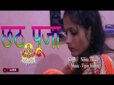 2017 Super Hit Maithili Song |Chhath Puja | Maithili Song New 2017 | Nibha Thakur