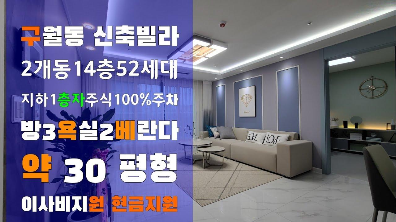 구월동신축빌라 - 인천 예술회관역 인접 역세권 고급빌라 분양중