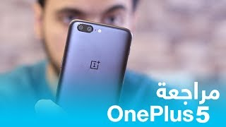 مراجعة OnePlus 5 : مميزات وعيوب ون بلس 5