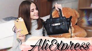 Мои покупки с сайта AliExpress || Катерина Сонина