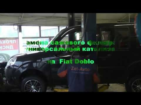 Замена сажевого фильтра на авто  Fiat Doblo . Замена сажевого фильтра в СПБ. Автосервис