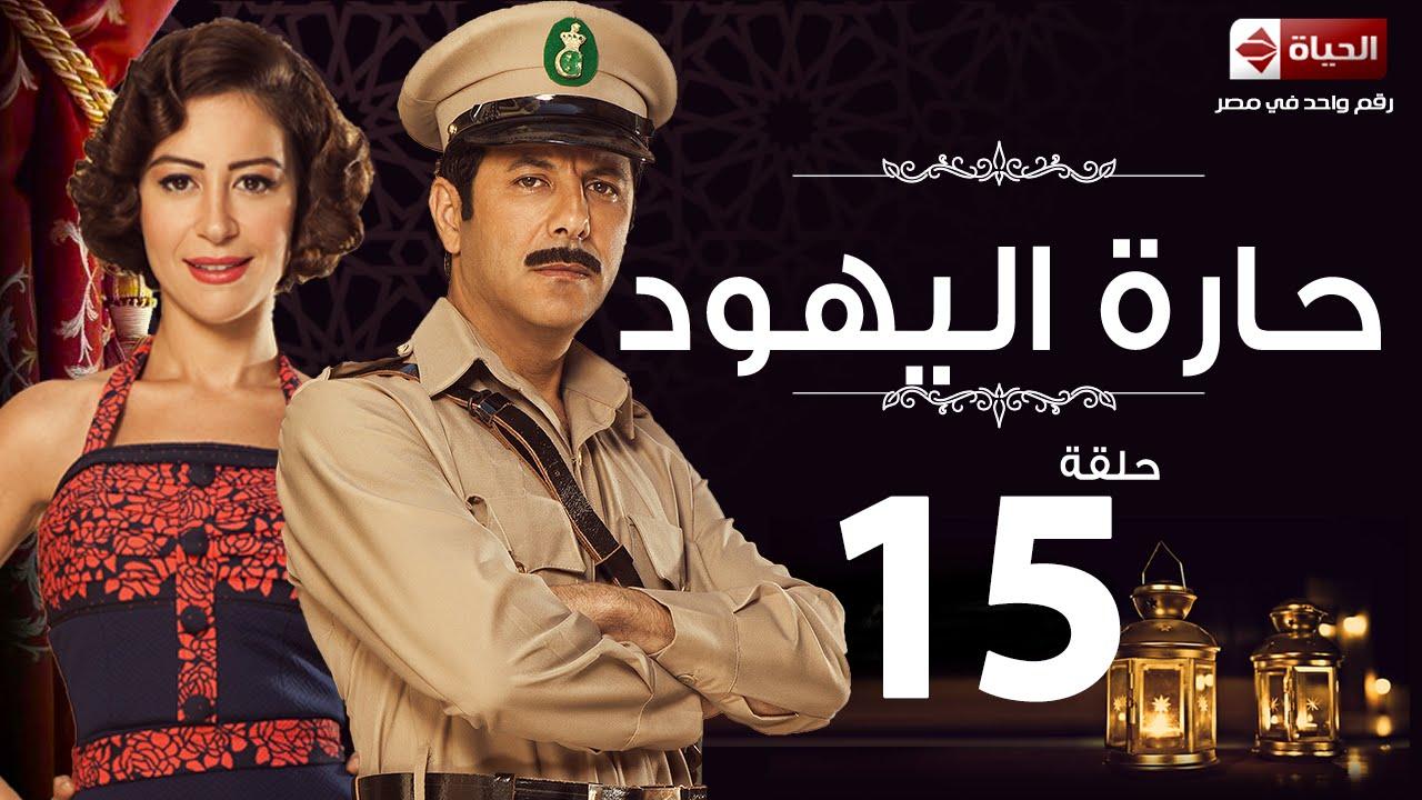 مسلسل حارة اليهود - الحلقة الخامسة عشر - منة شلبى وإياد نصار    Haret El-Yahoud - Ep 15