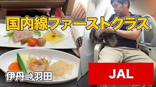 JAL国内線ファーストクラス(伊丹⇒羽田)。機内食もでる!!