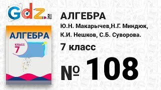 № 108- Алгебра 7 класс Макарычев