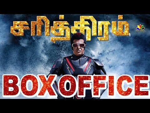 2.O World Wide Total Box Office Collection | 2PointO - Box Office | Rajinikanth | Shankar | Lyca