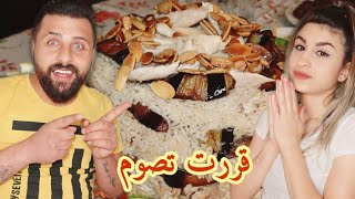 ننوش قررت الصيام لأول مرة في رمضان😍 وحضرنا أطيب أكلة مقلوبة سورية😋مطبخ ريتشو وننوش في رمضان