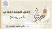 محاضرة قيمة جدا بين يدي رمضان الشيخ محمد بن محمد المختار الشنقيطي Youtube