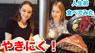 初めて日本の焼肉を食べて見た!