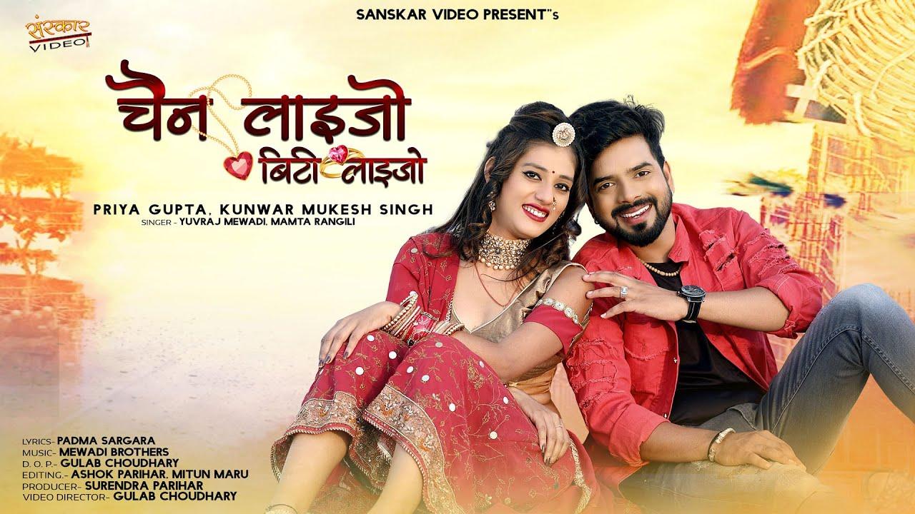 Chain Layjo Biti Layjo Bansa | New Rajasthani Song 2021 | चैन लाइजो बिटी लाइजो बनसा | Marwadi Song |