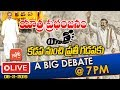 Yatra Movie Success LIVE | YSR Biopic | Mammotty | YS Jagan | #YSRajasekharaReddy | YOYO TV Debate
