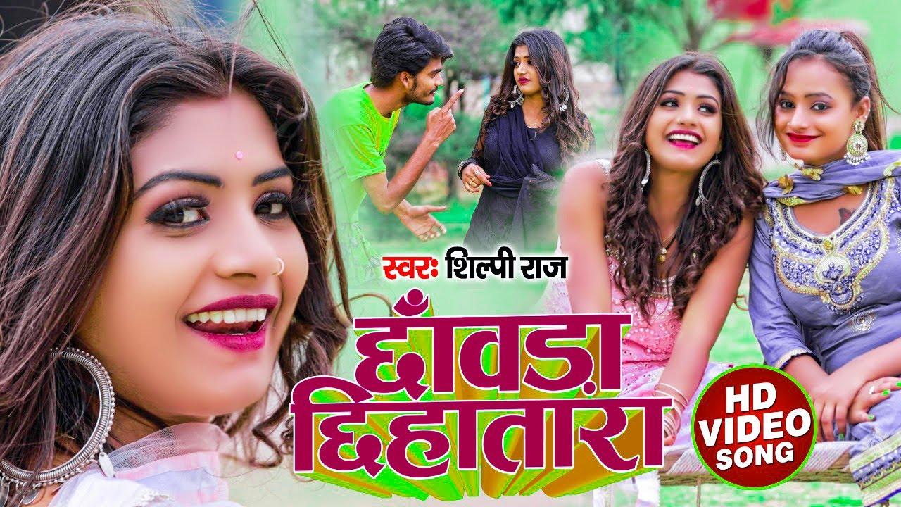 VIDEO | छाँवडा छिहातारा | Shilpi Raj | Rani | Chhawda Chhihatara | Bhojpuri Hit Song 2021