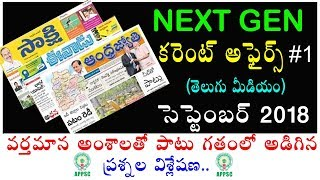 #1 Current affairs in Telugu Medium September 2018 || # NEXT GEN CURRENT AFFAIRS IN TELUGU