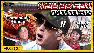 (ENG SUB) 60인분 김장 도전한 반백살!! 김치+수육 꿀조합에 말문막힌 사연? Korean Kimchi Recipe & Mukbang | 와썹맨 ep.42 | god 박준형