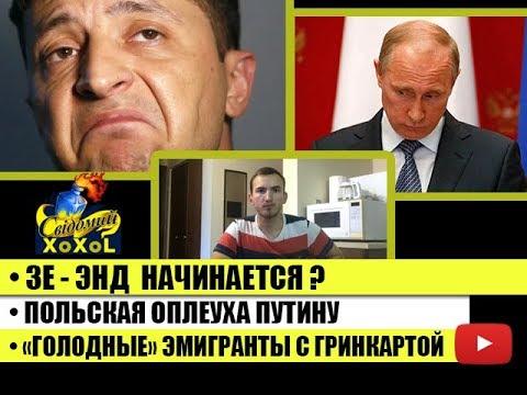 Зе  - энд  начинается ?  • Польская оплеуха Путину • «Голодные» эмигранты с гринкартой