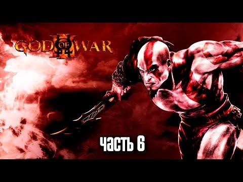 God of War: Chains of Olympus Прохождение - Часть 1 - Сражение с Персией в Аттике