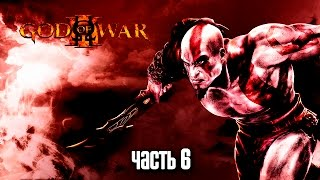 Прохождение God of War 3 Remastered [60 FPS] — Часть 6: Босс: Гелиос
