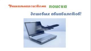 самые дешевые авиабилеты в баку(, 2014-10-02T05:19:12.000Z)