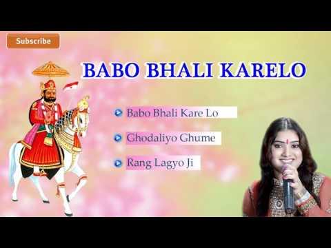 Baba Ramdevji New Bhajan | Babo Bhali...