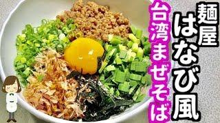 台湾まぜそば|てぬキッチン/Tenu Kitchenさんのレシピ書き起こし