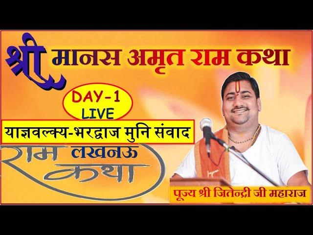 Shri Ram Katha | Day-1 | Pujya Shri Jitendri Ji Maharaj | Bharadwaj Samwad | Lucknow | Uttar Pradesh
