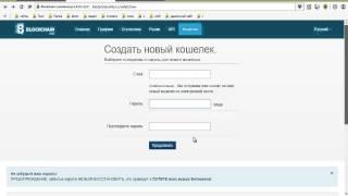 КАК СОЗДАТЬ АДРЕС BITCOIN КОШЕЛЬКА НА https   blockchain info ru wallet