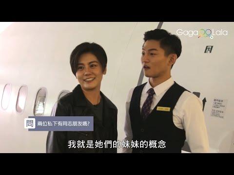 《帥T空姐》四位演員訪問 小蠻:我最好的朋友就是一對女同志姐姐!
