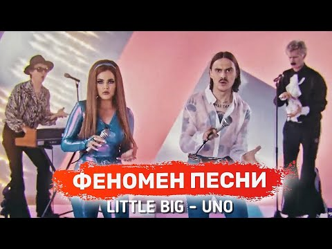 Вся правда про LITTLE BIG - UNO - о чем молчат?@Little Big