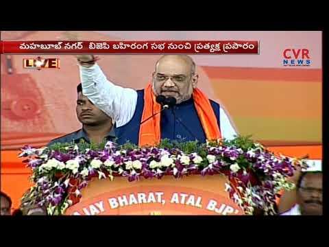 BJP Chief Amit Shah Speech At Public Meeting In Mahabubnagar | CVR NEWS