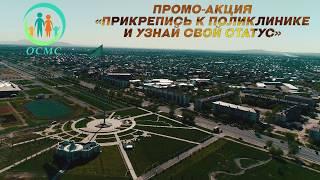 В Талдыкоргане провели промо акцию по ОСМС