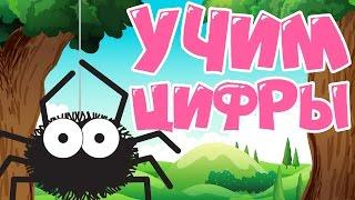 Скачать Учим цифры для самых маленьких Учимся считать до 10 Насекомые Развивающие мультфильмы для детей
