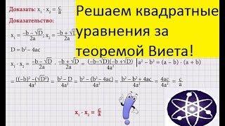 Математика. Квадратные уравнения, теорема Виета. EASYSCIENCE