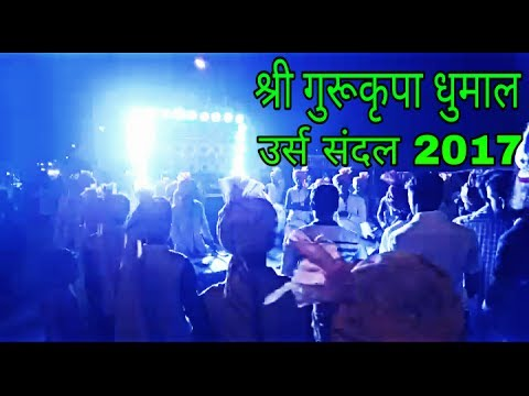 SHREE GURUKRIPA DHUMAL DURG In उर्स संदल 2017
