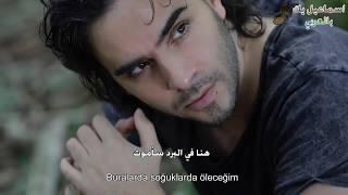حصريا اسماعيل يك 2018 غرفتي باردة - اغنية تركية مترجمة للعربية İsmail YK - Odam Soğuk HD