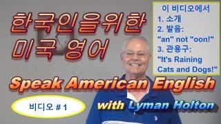 한국인을위한 미국 영어 - 비디오 # 1 - American English for Koreans