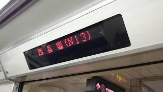 【唯一の80系】大阪メトロ 80系(31編成)門真南ゆき 長堀鶴見緑地線 N11大正 → N15心斎橋