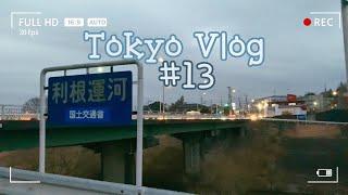 [Vlog] 일본 도쿄 브이로그ㅣ자연이 풍부한 도쿄이과…