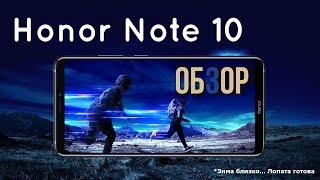 Обзор Huawei Honor Note 10 - Монстр лопата вместо Xiaomi Mi Max 3
