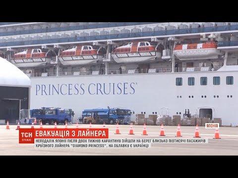 Понад 20 українців досі перебувають на карантині на круїзному лайнері Diamond Princess
