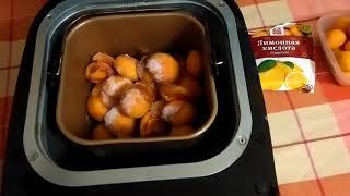 абрикосовое варенье в хлебопечке