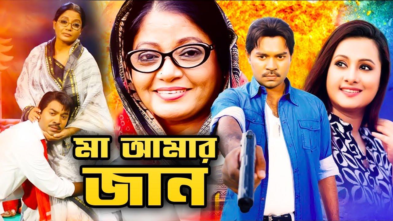 মা আমার জান - Ma Amar Jaan | Kazi Maruf, Purnima, Misha Sawdagor | Bangla Full Movie 2021