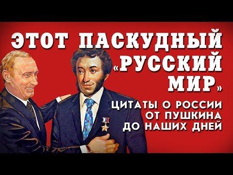 ЭТОТ ПАСКУДНЫЙ 'РУССКИЙ МИР' (ЦИТАТЫ О РОССИИ ОТ ПУШКИНА ДО НАШИХ ДНЕЙ)