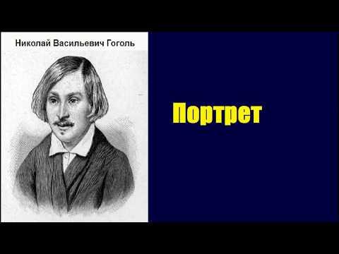 Н. В. Гоголь.