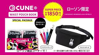 CUNE(R) WAIST POUCH BOOK SPECIAL PACKAGE TVCM