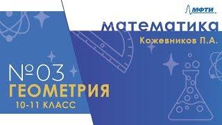 Подготовка к Всероссийской олимпиаде по математике. Геометрия. 10-11 классы