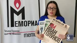 Правозащитный центр «Мемориал» поддерживает Ивана Голунова